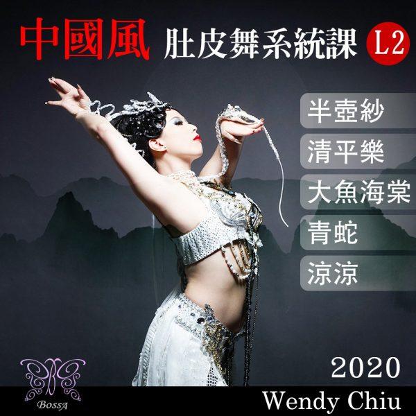 bossa中國風肚皮舞系統L2
