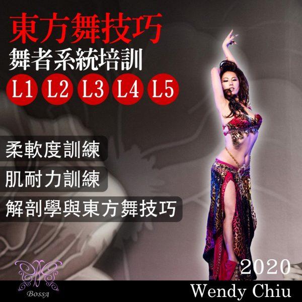 bossa 2020東方舞技巧系統課程